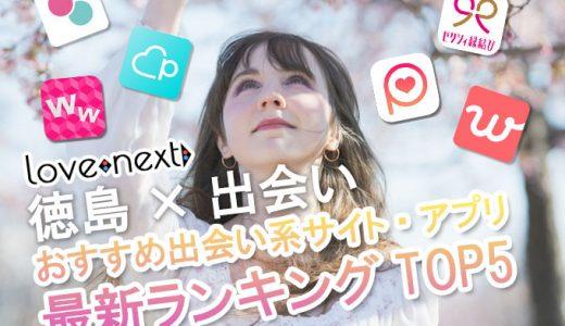 【徳島×出会い】最新おすすめ出会い系サイト&アプリ比較ランキング2021