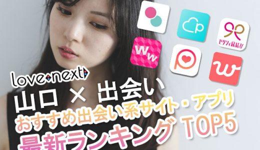 【山口×出会い】最新おすすめ出会い系サイト&アプリ比較ランキング2021