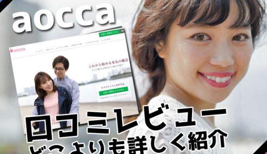 aoccaの口コミ評価を徹底解剖!本気で婚活をしたい人のための出会い系アプリ!