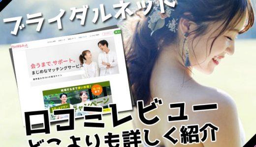 ブライダルネットの口コミ評価を徹底調査!結婚したい人のための出会い系サイト!