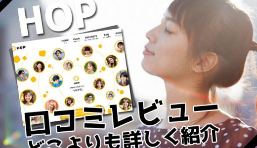 HOPの口コミ評価を徹底調査!LINEを利用して出会えるアプリ!
