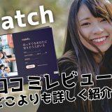 Matchの口コミ評判を徹底調査!マジメな出会いを探せる老舗出会い系アプリ!
