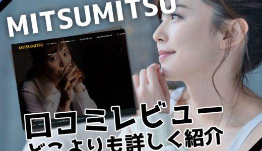 mitsumitsuの口コミ評価を徹底調査!マッチング即デートできる出会い系アプリ!