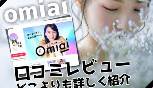 Omiaiの口コミ評価を徹底調査!婚活や恋活におすすめの出会い系アプリ!