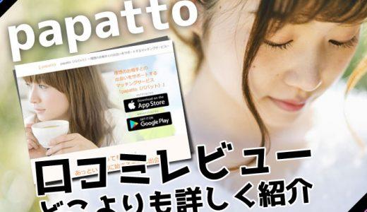 PAPATTOの口コミ評価を徹底調査!理想の相手と出会える出会い系アプリ!