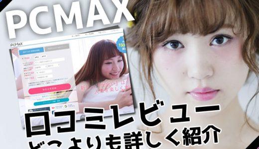 PCMAXの口コミ評価を徹底調査!評判の高い国内最大級の出会い系サイト!