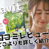 Ravitの口コミ評価を徹底調査!結婚報告多数!出会い系アプリ!