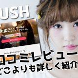 RUSHの口コミ評価を徹底解説!女性とお酒を飲むための出会い系アプリ?