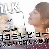 SILKの口コミ評価を徹底調査!年上女性と出会える出会い系サイト・アプリ