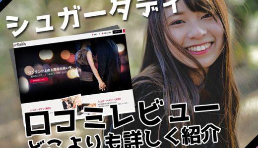 シュガーダディの口コミ評価を徹底調査!ワンランク上の出会い系サイト!