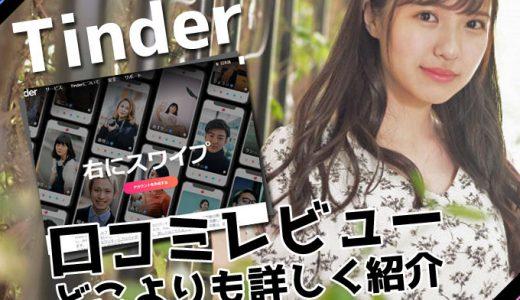 ティンダの口コミ評価を徹底調査!出会い系サイト・アプリで出会いを探したい人におすすめ!