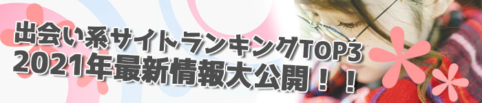 恋逢NEXT 出会い系サイト